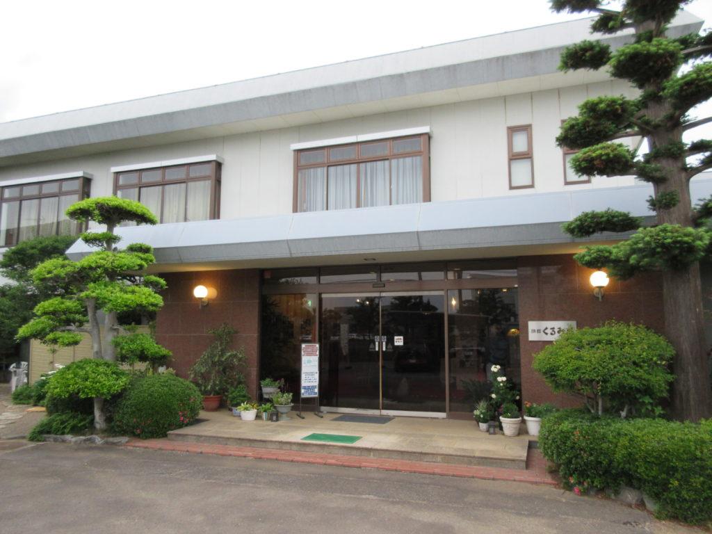 旅館民宿 くるみ屋の外観の画像