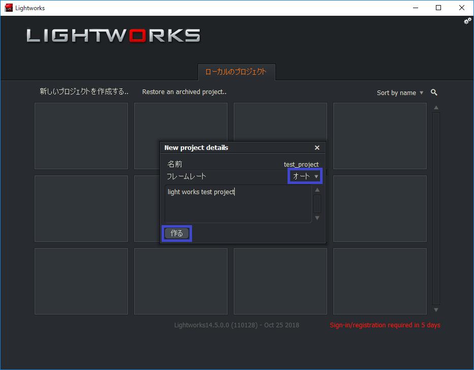 Lightworks プロジェクト作成画面 入力例の画像
