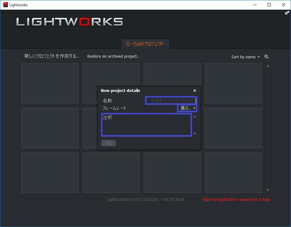 Lightworks プロジェクト作成画面の画像