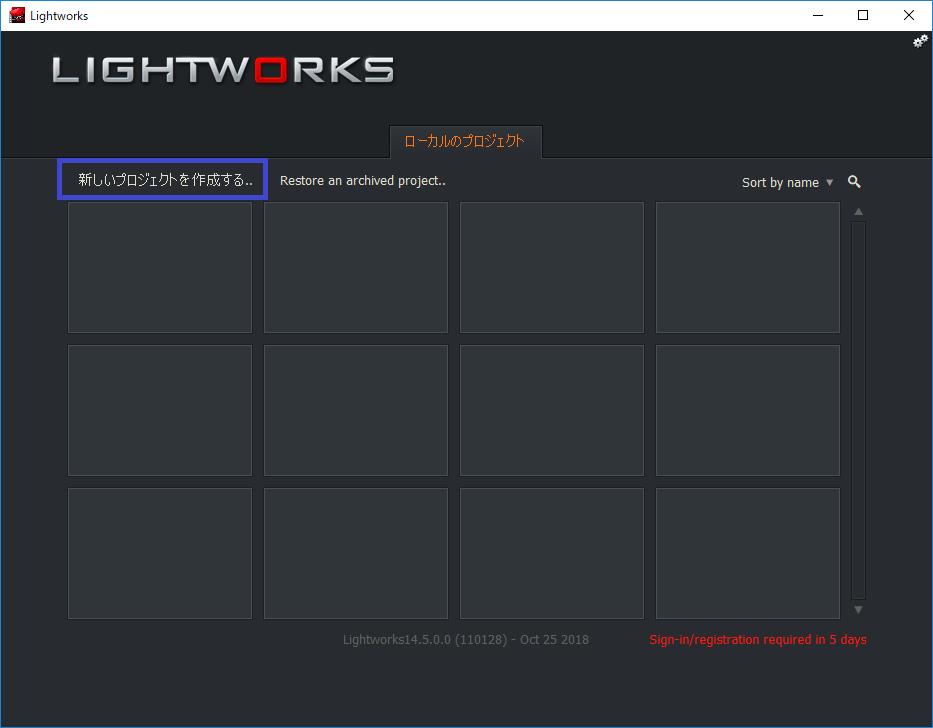Lightworks ホーム画面の画像