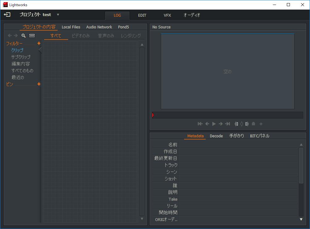 Lightworks プロジェクト画面の画像