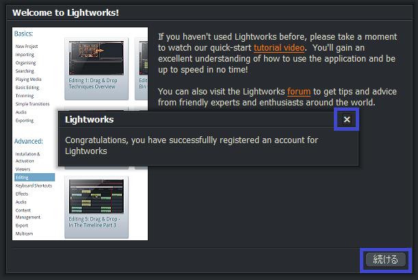 Lightworks 会員登録成功画面の画像