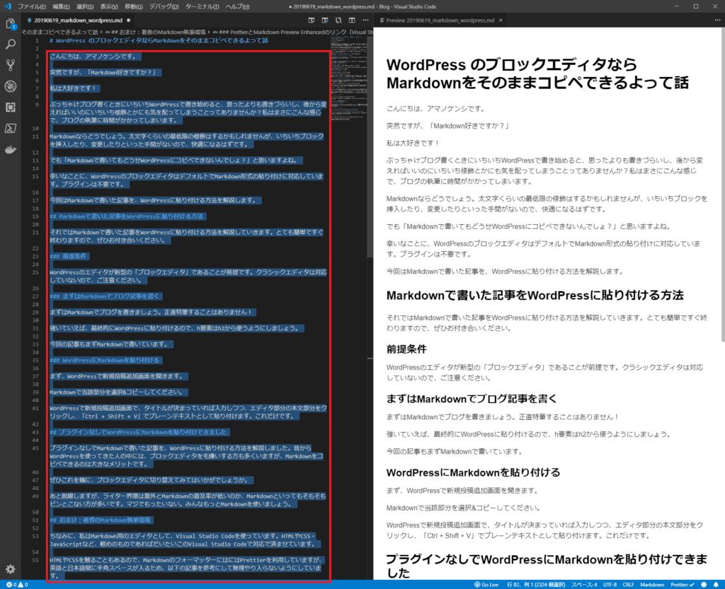 Markdownファイルの貼り付けたい部分をコピーの画像