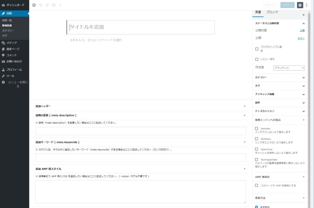 WordPressの新規投稿追加画面の画像