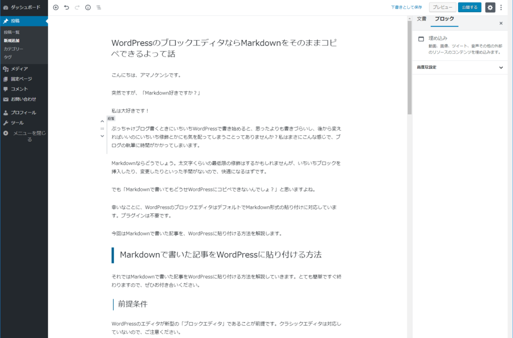 WordPressの新規投稿追加画面(Markdown貼り付け後)の画像