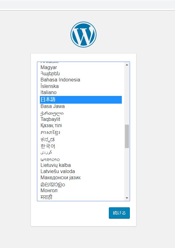 WordPress初期設定画面の画像